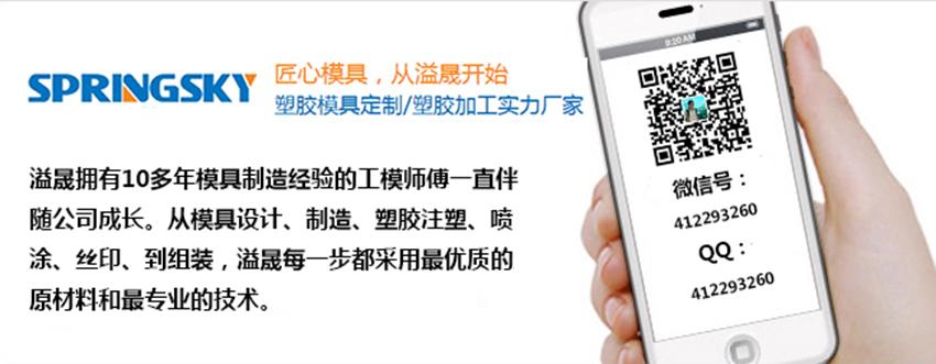 深圳市溢晟塑胶模具制品有限公司